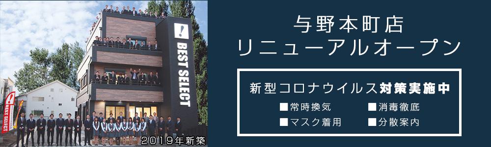 与野本町店リニューアルオープン