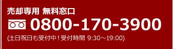 売却専用 無料窓口 0800-170-3900 (土日祝日も受付中!受付時間 9:30〜19:00)